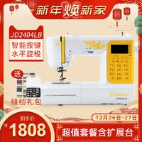 蝴蝶牌 縫紉機JD2404LB  電子款縫紉機家用多功能鎖邊吃厚拼布繡