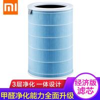 小米(MI)空气净化器pro/1代/2代/2s滤芯净化器滤网除甲醛除颗粒 小米净化器滤芯 经济版