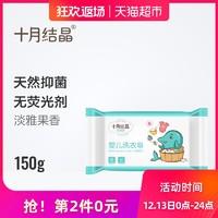 十月結晶嬰兒洗衣皂150g *2件
