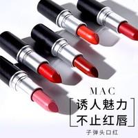 魅可(MAC)经典唇膏 子弹头口红3g Chili 602# 小辣椒色/秀智色