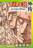 Kindle版火影忍者(外傳:宇智波莎羅娜)漫畫