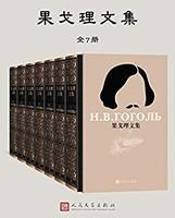 果戈理文集:全7冊  Kindle電子書