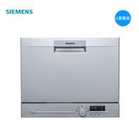 SIEMENS/西門子 SK215I00AC(A版)*進口臺式6套家用全自動洗碗機