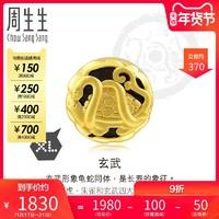 周生生黃金足金Charme XL串珠系列玄武轉運珠89686C定價 *3件