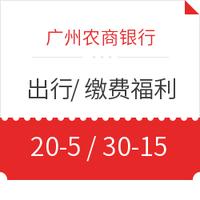 移動專享 : 廣州農商銀行  出行/繳費福利