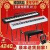 KORG科音電鋼琴D1緊湊型便攜數碼鋼琴日產RH3琴鍵舞臺臥室電鋼琴