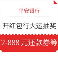 微信專享 : 平安銀行 開紅包行大運抽獎贏禮品