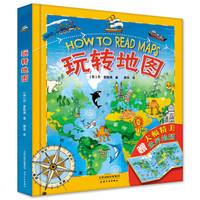 京東PLUS會員 : 玩轉地圖[7-10歲]