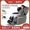 OSIM/傲勝OS-890 V手天王4手按摩溫熱豪華多功能AI家用豪華按摩椅