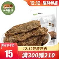 三只松鼠 五香/香辣味牛肉片100g*7件 *7件