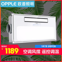 京東PLUS會員 : 歐普照明(OPPLE)智能風暖浴霸集成吊頂多功能三合一超導衛生間浴室 大面積吹風可定向
