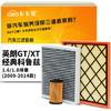 卡卡買濾清器/濾芯格 除PM2.5空調+空氣+機油濾芯三件套 *3件