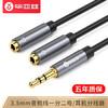 畢亞茲 3.5mm音頻線一分二母 1分2情侶耳機分線器 3.5音響延長立體聲轉接線