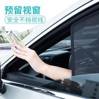 汽車車窗防曬遮陽簾專車專用側窗網紗隔熱卡式磁鐵后檔尾箱簾夏季