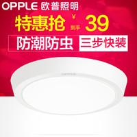 歐普照明 圓形LED吸頂燈