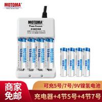 雷歐(motoma)充電電池 5號/7號電池充電器套裝 充電器配5號4節 7號4節