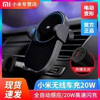 小米無線車充20W高速閃充智能電動自動鎖緊支架車載雙用式充電器