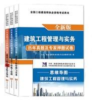 《二級建造師2020年教材考試用書全套》