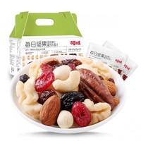 百草味 每日堅果825g (33袋)8種混合果干果仁孕婦寶寶零食禮盒