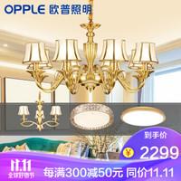 歐普照明歐式客廳吊燈全銅飯廳餐廳臥室吊燈創意復古個性燈飾 8頭+5頭+臥室燈*2