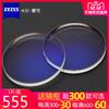 蔡司鏡片鉆立方防藍光鏡片 1.60 1.67 1.74非球面近視眼鏡片 1片