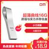 DM 16GB USB2.0 U盤 曲線PD135系列 金屬銀色超薄 防水防震電腦創意u盤車載優盤通用