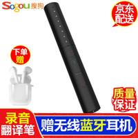 搜狗(sogou) ai智能錄音筆C1轉寫文字 便攜式微型專業錄音器翻譯筆高清降噪