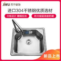 蘇寧極物不銹鋼廚房水槽單槽套餐5346-D1