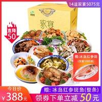 秘?食康年夜飯半成品家宴套餐禮盒5075g團圓飯私房菜美食大禮包