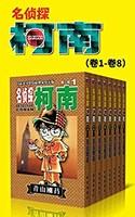 《名偵探柯南》(第1部:卷1~卷8)Kindle版