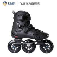 飛鷹F110大三輪輪滑鞋成人休閑刷街速滑訓練專業速樁溜冰鞋男女旱冰鞋 黑色官方標配 43