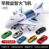 楷之家 大號飛機兒童玩具A380+6只小車