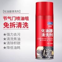 固特威 化油器清洗劑 450ml  KB-2005