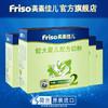 Friso美素佳兒荷蘭原裝進口嬰兒奶粉2段1200g*4 適合6-12個月