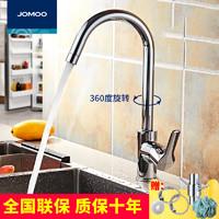 JOMOO/九牧水池水龍頭廚房水龍頭冷熱洗菜盆家用洗手盆水龍頭水槽