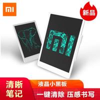 小米(MI)液晶手寫板小黑板 10英寸