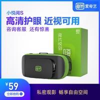 iQIYI 愛奇藝 小閱悅s VR眼鏡 手機專用