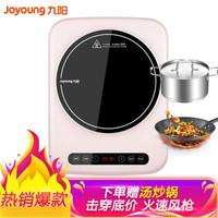 九陽(Joyoung)電磁爐 2100W大火力磁爐套裝 C21-SC826-A1 配湯鍋+炒鍋