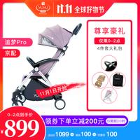 yuyu 追梦Pro 婴儿推车