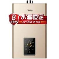 Midea 美的 JSQ25-DL3 13升 燃氣熱水器