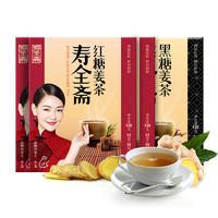 壽全齋 禮盒紅糖姜茶120gx3盒 +黑糖姜茶120g大姨媽姜糖調理小袋裝 *2件
