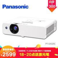 Panasonic 松下 UX326C 辦公家用投影儀