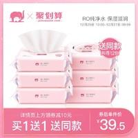 紅色小象嬰兒濕巾紙80抽新生兒手口屁寶寶專用幼兒童棉柔巾正品