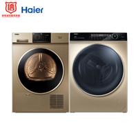 海爾(Haier)洗烘套裝10公斤直驅變頻滾筒洗衣機+9公斤冷凝干衣機(EG10014BD809LGU1+GDNE9-818)
