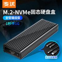 麥沃K1687P M.2 NVMe移動硬盤盒Type-C接口SSD固態硬盤盒子筆記本電腦外置USB3.1外置盒
