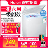 海爾家用102升小型一級能耗冷藏冷凍儲藏臥式電冰柜BC/BD-102HT