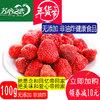 芳心之戀草莓脆凍干草莓干干果脯20g*5辦公室孕婦兒童零食果蔬脆