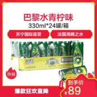 巴黎水(Perrier)天然氣泡礦泉水(青檸味)330ml*24罐/箱 法國進口