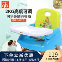 好孩子(gb)寶寶餐椅多功能兒童餐椅便攜式宜家用可折疊餐桌椅吃飯增高椅嬰兒餐椅兒童餐桌 藍綠色