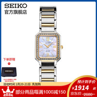 SEIKO 精工 Ladies系列 SUP428P1 女士石英機芯太陽電能手表